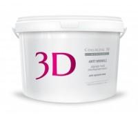 Medical Collagene 3D, Альгинатная маска «Anti Wrinkle» 1200 гр