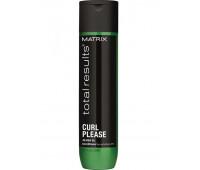 Matrix Total Result Curl Please - Кондиционер для вьющихся волос, 300 мл